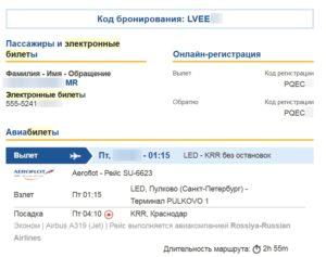 Билет до москвы из крыма на самолете цена