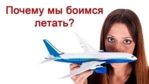 Почему мы боимся летать?